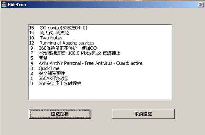 隐藏Windows系统托盘图标