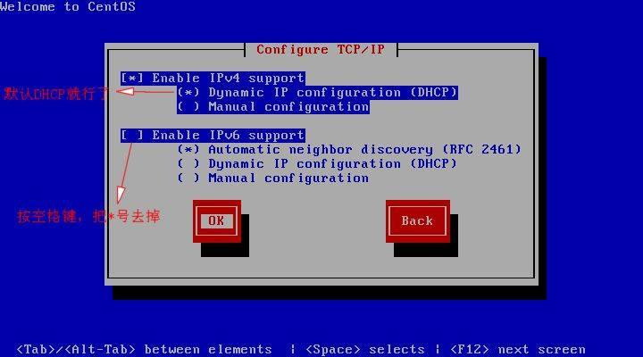linux修改网卡设备名称