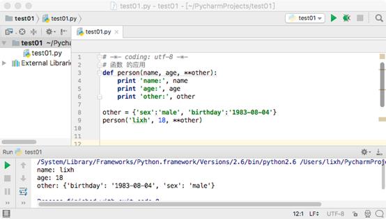 08-Python基础教程-函数
