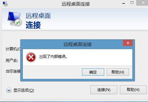 """远程桌面 """"出现了内部错误"""" 解决方案"""